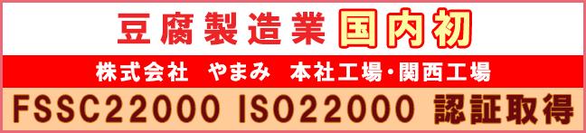 FSSC22000 ISO22000